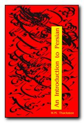 An Introduction to Persian, 3rd Edition (9 CDs)