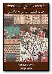 Persian-English Proverbs