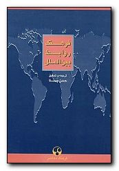 International Relations Dictionary English-Persian