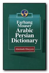 Arabic-Persian Dictionary