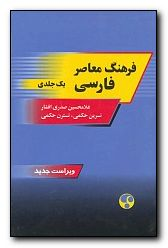 Farhang Moaser Contemporary Persian Dictionary