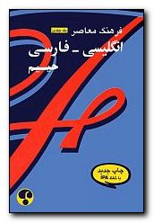 One Volume English-Persian Dictionary