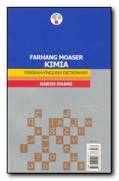 Kimia Persian-English Dictionary