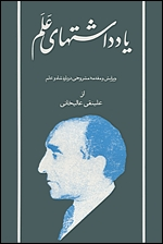 Diaries of Asadollah Alam Vol 1 (1347-1348 / 1968-1969)