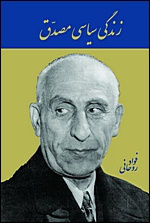 The Political Life of Mohammad Mossadegh [Persian]