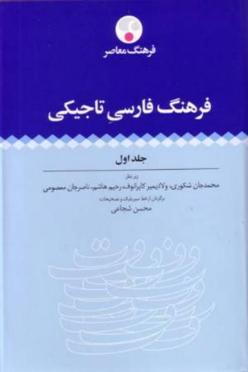 Persian-Tajiki Dictionary